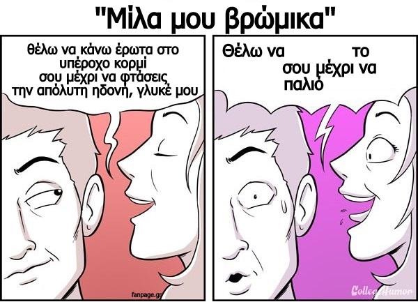"""Ποιες είναι οι διαφορές μεταξύ του """"Κάνω Έρωτα"""" και του """"Κάνω Σeξ"""""""