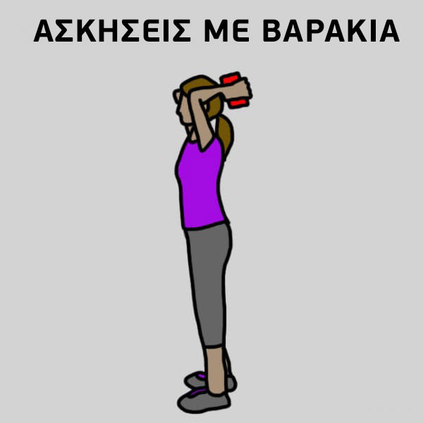 8-askhseis-ksefortwtheite-xalarwsh-mpratsou (3)