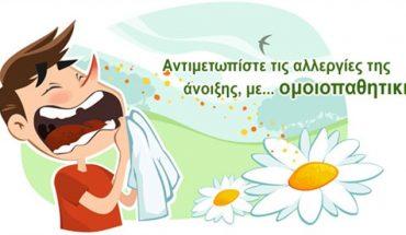 allergiesths anoijhs meomoiopathitiki (1)