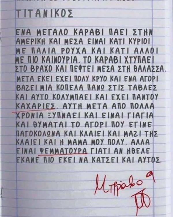 h-ekthesh-mikrou-mat__1