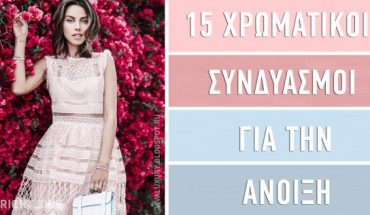 15 χρωματικοί συνδυασμοί για να δείχνετε υπέροχες αυτήν την άνοιξη