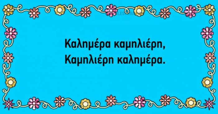 γλωσσοδέτες 10