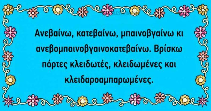γλωσσοδέτες 11