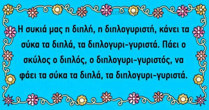 γλωσσοδέτες 6