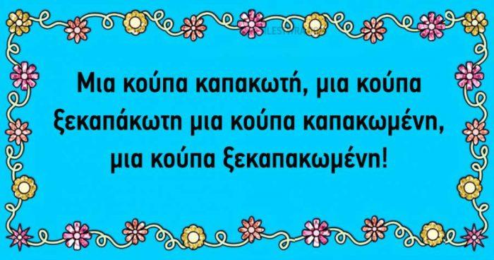 γλωσσοδέτες 14