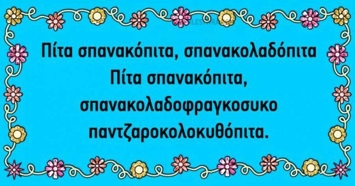 γλωσσοδέτες 15