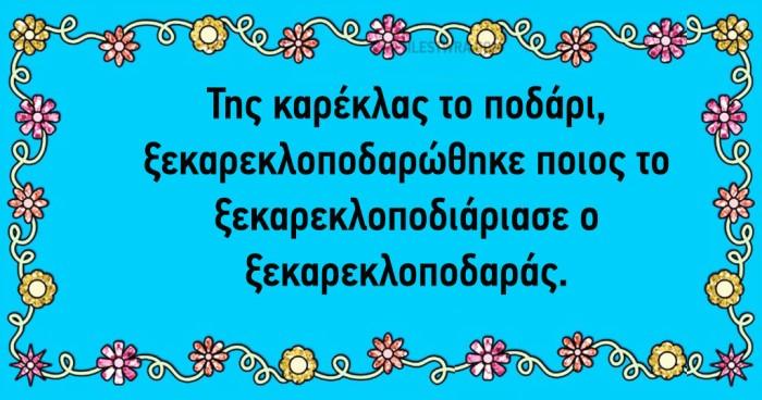 γλωσσοδέτες 18