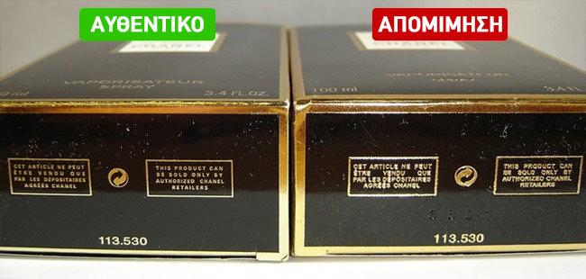 ξεχωρίσετε τα αυθεντικά αρώματα  Διαβάστε όλο το άρθρο: http://www.tilestwra.com/9-tropi-gia-na-xechorisete-ta-afthentika-aromata-apo-tis-apomimisis/