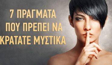 κρατάτε μυστικά Διαβάστε όλο το άρθρο: http://www.tilestwra.com/7-pragmata-pou-prepi-na-kratate-mistika/