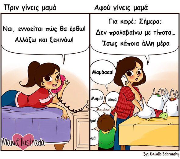 Τι σημαίνει να είσαι μαμά: 8 ρεαλιστικά σκίτσα 2