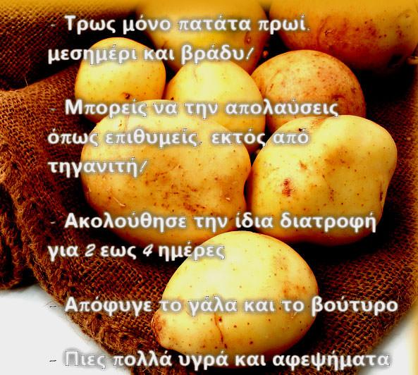 Η πιο ανατρεπτική δίαιτα! Χάσε 5 κιλά σε 4 μέρες τρώγοντας … πατάτες! 1