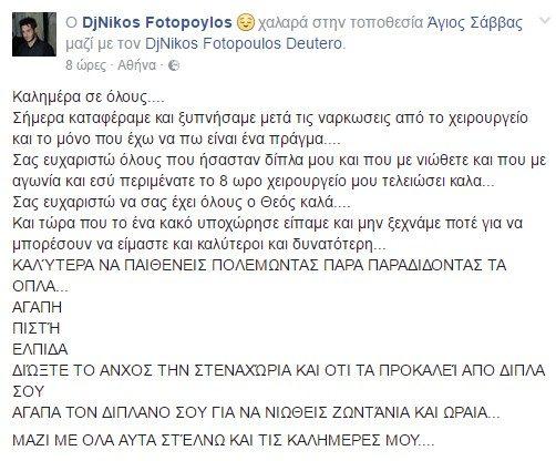 ΣΥΓΚΛΟΝΙΖΕΙ και πάλι ο νεαρός Έλληνας Dj Νίκος με την σπάνια μορφή ΚΑΡΚΙΝΟΥ - ΠΑΛΕΥΕΙ να βγει Νικητής - Οι αναρτησεις του μας ΛΥΓΙΣΑΝ 4