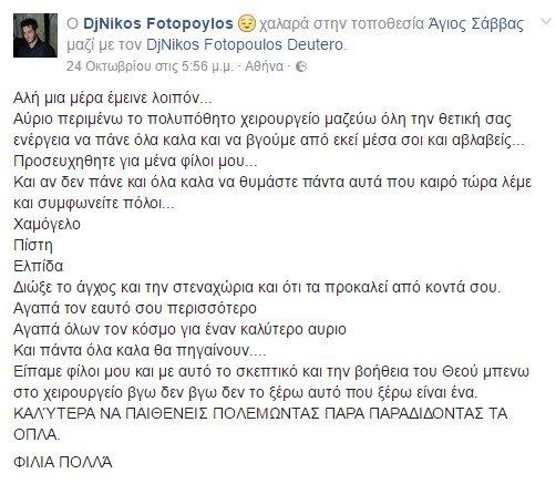 ΣΥΓΚΛΟΝΙΖΕΙ και πάλι ο νεαρός Έλληνας Dj Νίκος με την σπάνια μορφή ΚΑΡΚΙΝΟΥ - ΠΑΛΕΥΕΙ να βγει Νικητής - Οι αναρτησεις του μας ΛΥΓΙΣΑΝ 2