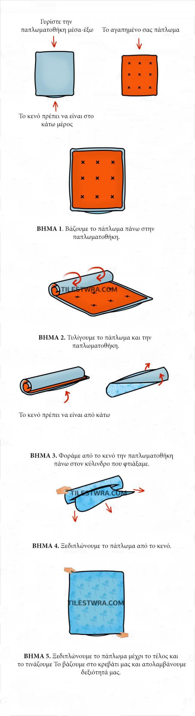 Ο ευκολότερος τρόπος για να βάλετε την παπλωματοθήκη σας. Διαβάστε όλο το άρθρο: http://www.tilestwra.com/o-efkoloteros-tropos-gia-na-valete-tin-paplomatothiki-sas/